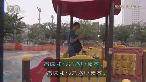 NHKドキュメント72 ポケモンGO 錦糸公園 (2215)