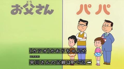 サザエさん かおりちゃんのパパ 早川さんのパパ