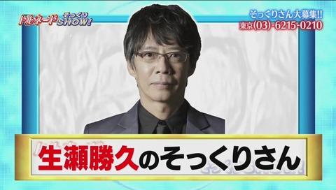 『生瀬勝久』:青木哲範 さん チップ青木