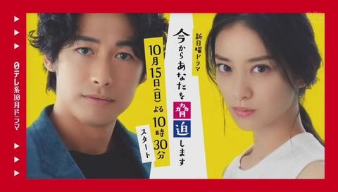 日テレ ドラマ宣伝