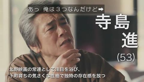寺島進 53歳