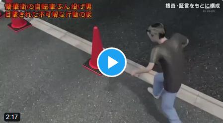 列島警察捜査網THE追跡 自転車蹴り倒し男 CG動画