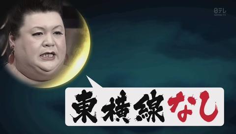 『月曜から夜ふかし』 東横線