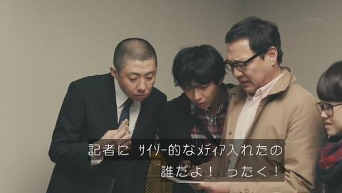バイプレイヤーズ 第2話 サイゾー的メディア