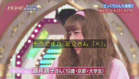 『ぺこ』:藤井晴子 さん