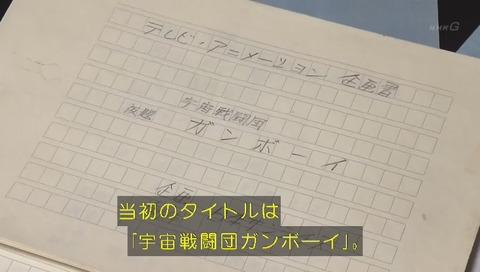 「ガンダム誕生秘話」宇宙戦闘団ガンボーイ