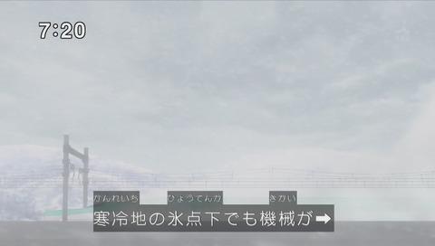 夕張ヒートシステム
