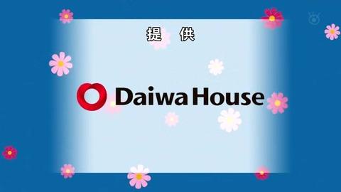サザエさん50周年スペシャル 提供スポンサー ダイワハウス