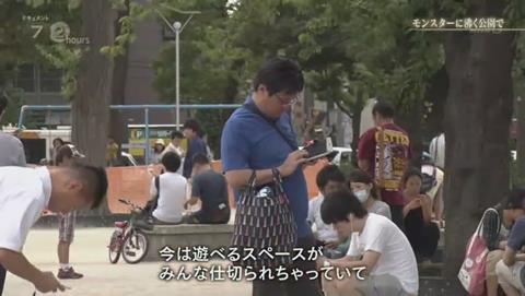 NHKドキュメント72 ポケモンGO 錦糸公園 (2002)