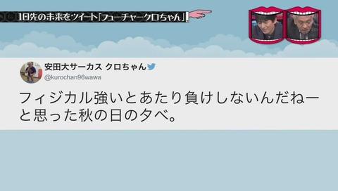 クロちゃん フィジカル