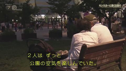 NHKドキュメント72 ポケモンGO 錦糸公園 (2642)