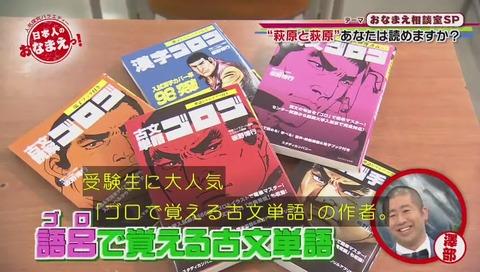「ゴロゴ」板野博行