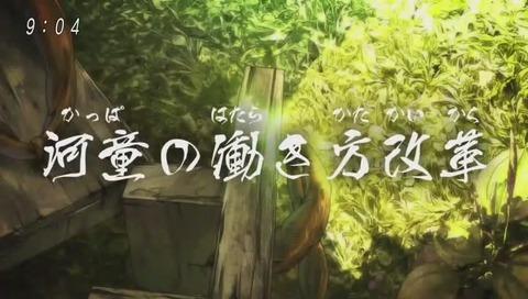 アニメ「ゲゲゲの鬼太郎」9話「河童の働き方改革」