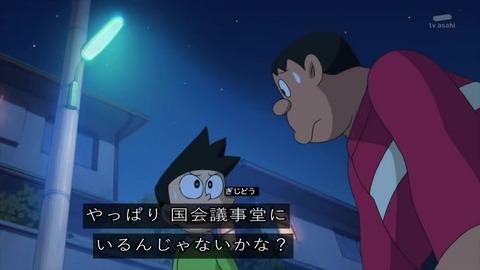 アニメ ドラえもん「ニセ宇宙人」