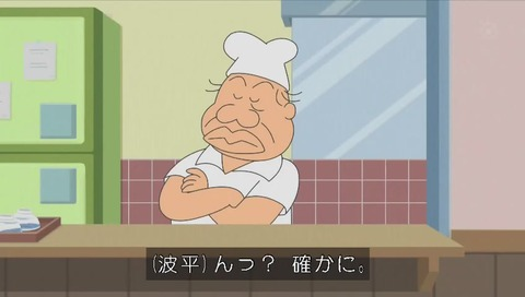 健ちゃん食堂でサイフを忘れた波平と酒代の無いノリスケ