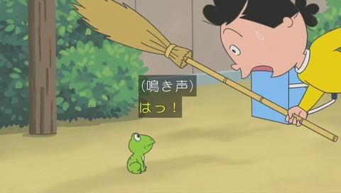 磯野家 カエルを飼う