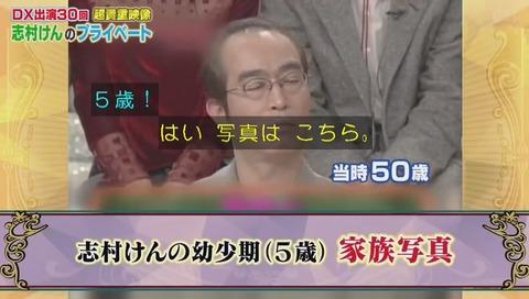 ダウンタウンDX 志村けん 追悼スペシャル 志村けんの幼少期の写真