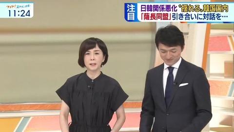 ワイドスクランブル 黒鉄ヒロシ 断韓、韓国との断交を語る