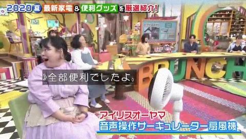王様のブランチ アイリスオーヤマ 音声操作 サーキュレーター扇風機 紹介