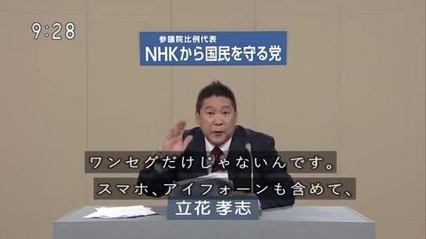 「NHKはスマートフォンやインターネットからも徴収を取ろうとする。おかしい」