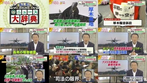 12月8 池上彰のニュース大辞典 田中萌が不在