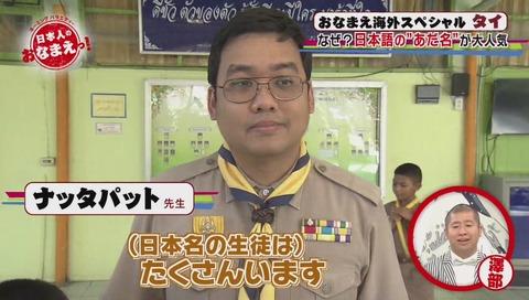 NHK「日本人のおなまえっ!」画像