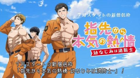 アニメ「ゆびねつ」グローバル版CM特番