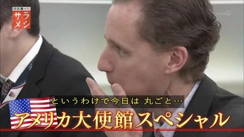 サラメシ アメリカ大使館スペシャル