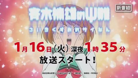 アニメ「斉木楠雄のψ難」2期