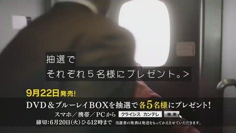 『CRISIS 公安機動捜査隊特捜班』ラスト
