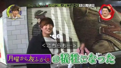 『月曜から夜ふかし』「渋谷で個人的ニュースを聞いた件」