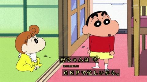 クレヨンしんちゃん『母ちゃんはBNPだゾ』「GNPで忙しい」