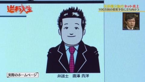 唐澤貴洋 似顔絵イラストがバラ撒かれる