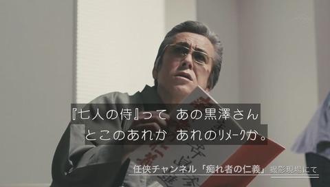 任侠チャンネル