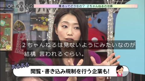 「平成ネット史」2ちゃんねる