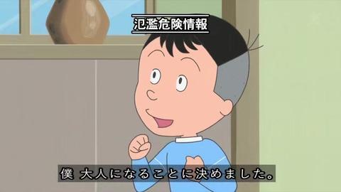 サザエさん 堀川くん「大人になることに決めた」