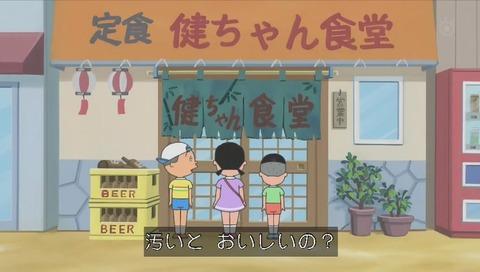 花沢さん「汚い店だと美味しい」