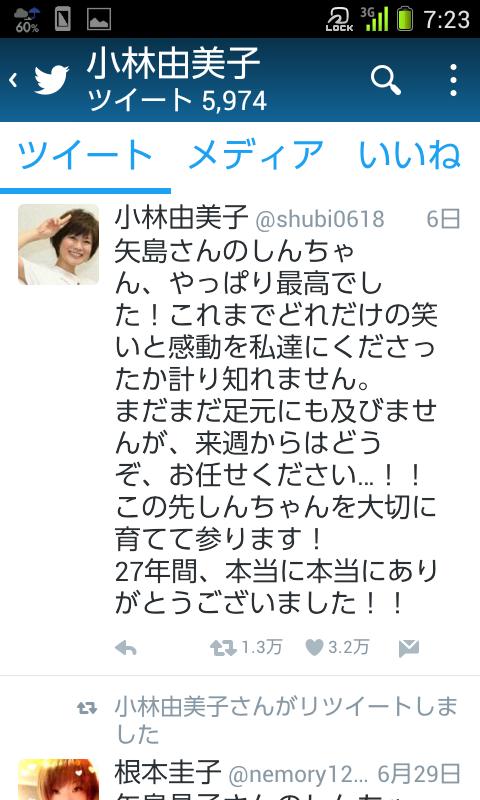 「クレヨンしんちゃん」声優交代 2代目 小林由美子 ツイッター