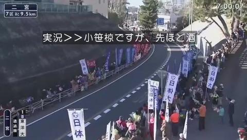 箱根駅伝2019 画像 二宮