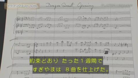 ドラクエのテーマ曲は5分で作られた