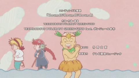 『魔法陣グルグル』エンディングテーマ「ROUND&ROUND&ROUND」byボンジュール鈴木