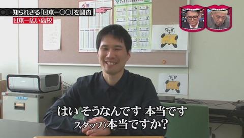 「日本一広い高校」北海道 標茶高校 先生