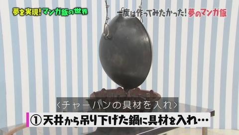 火の玉チャーハン 実演
