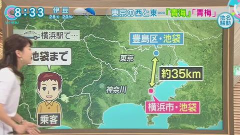 青海 青梅 紛らわしい地名 アイドル 遅刻 (475)