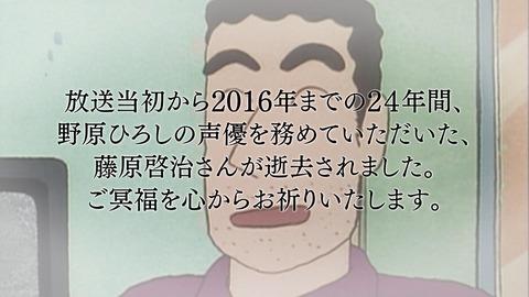 クレヨンしんちゃん 声優 藤原啓治 追悼メッセージ映像