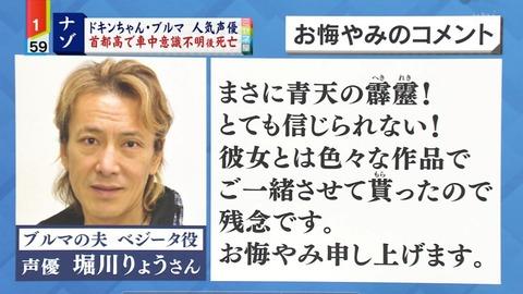 鶴ひろみ 声優追悼コメント画像