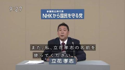 NHK集金は立花孝志の名前を出せば追い払える