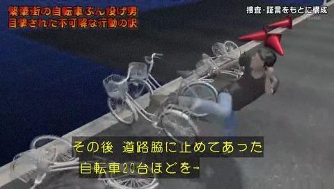 列島警察捜査網THE追跡 自転車蹴り倒し男 CG