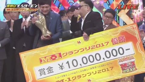 「M1グランプリ」『とろサーモン』優勝