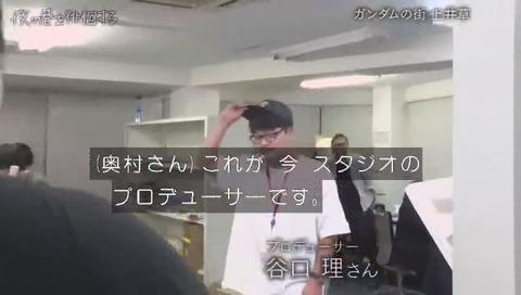 サンライズ プロデューサー 谷口理 さん